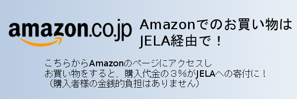 Amazonでのお買い物はJELAから