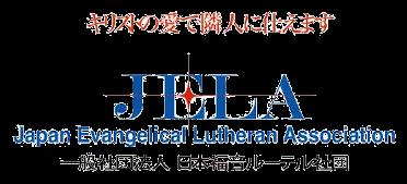 JELA[日本福音ルーテル社団]
