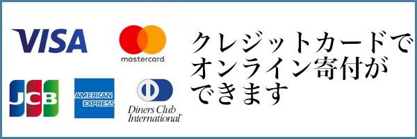 クレジットカードでオンライン寄付ができます