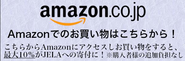 Amazon.co.jpでのお買い物はこちらから!